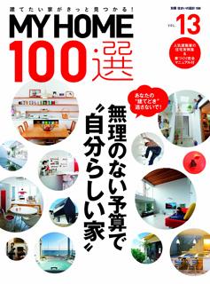 MYHOME100選