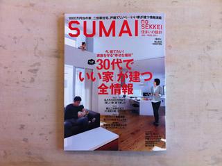 SUMAI no SEKKEI/はつが野の家/大阪府和泉市