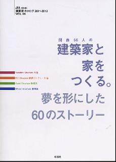 関西56人の建築家と家をつくる。夢を形にした60のストーリー