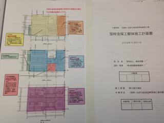 型枠支保工解体施工計画書