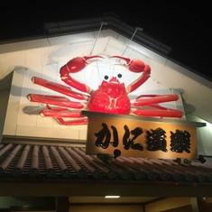 kanidouraku